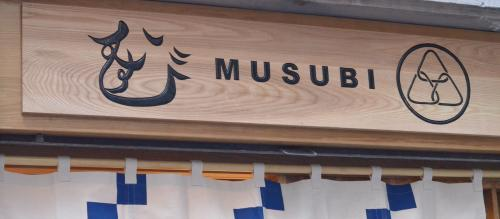 STK 2806 convert 20130728051649 - ミラノ中心地に日本食テイクアウト店「MUSUBI」オープン