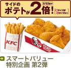 OR_chickenpack_04_s.jpg