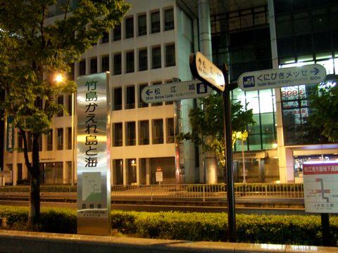 夜の松江駅前。この日の温度なら寝袋無しでも野宿出来そうだ。