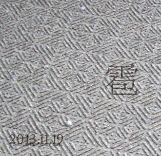 131119-3.jpg
