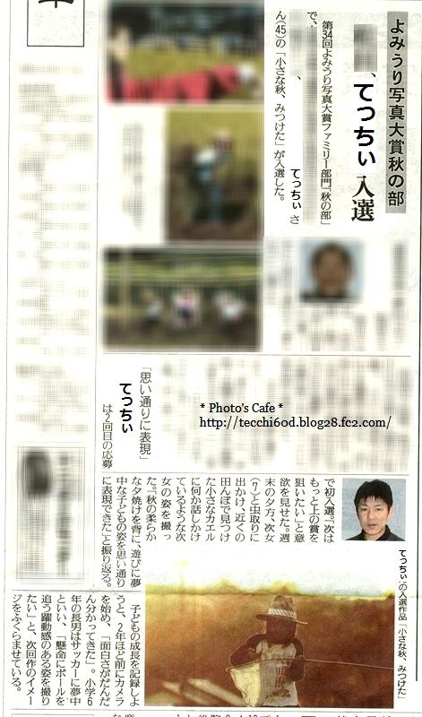 2012よみうり秋_R