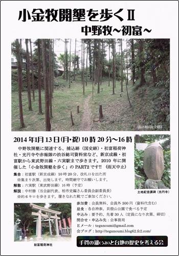 小金牧開墾を歩くⅡ(ブログ)