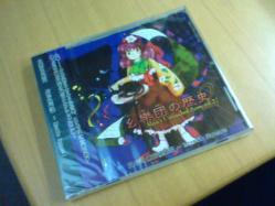 幺樂団の歴史2