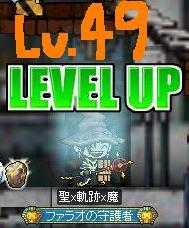 Lv.49達成!