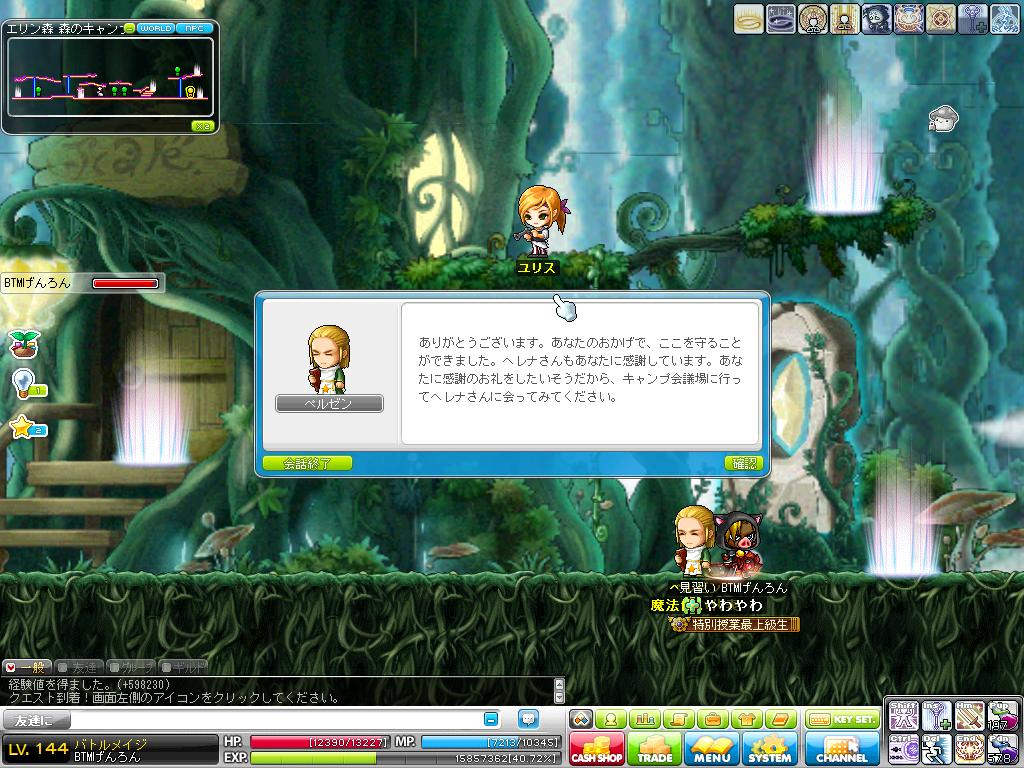 Maple120303_075002.jpg