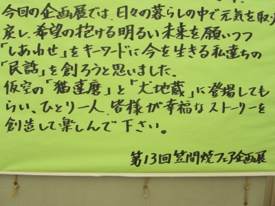 笠間4IMG_0001
