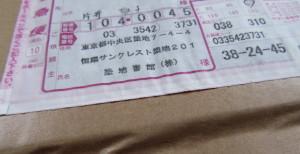 宅急便IMG_0001_1