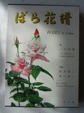 ばら花譜0001