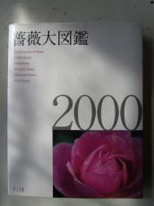薔薇大図鑑0001