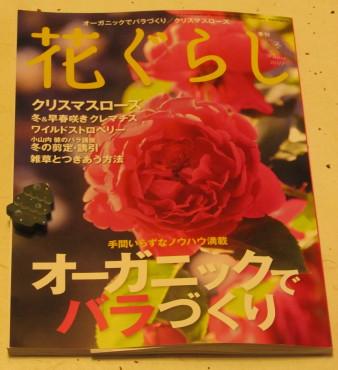 花ぐらし0001