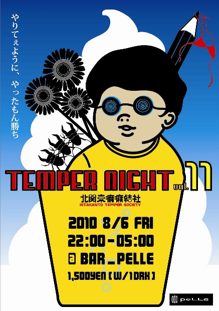 TEMPER NIGHT! vol.11