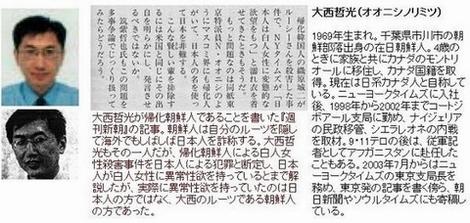 20141028_ノリミツ・オオニシ(470x227)