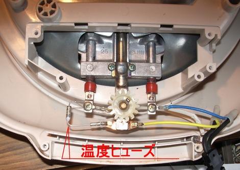 20141130_電気鍋温度ヒューズ交換後(470x332)