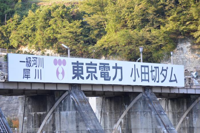 2014/10/13 小田切ダム(長野県...