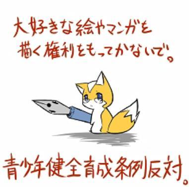 東京都青少年健全育成条例改正案