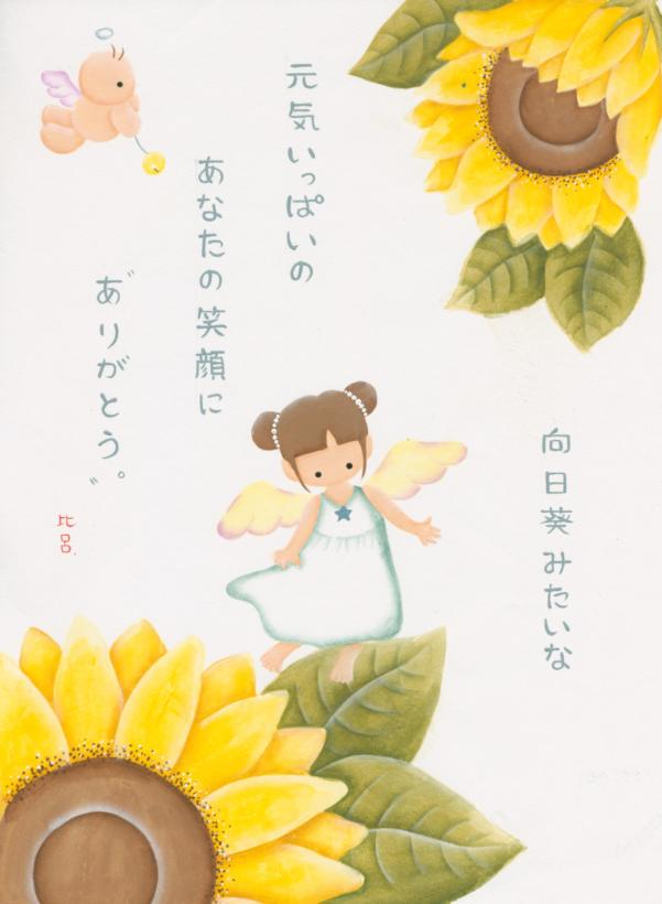 天使とひまわり
