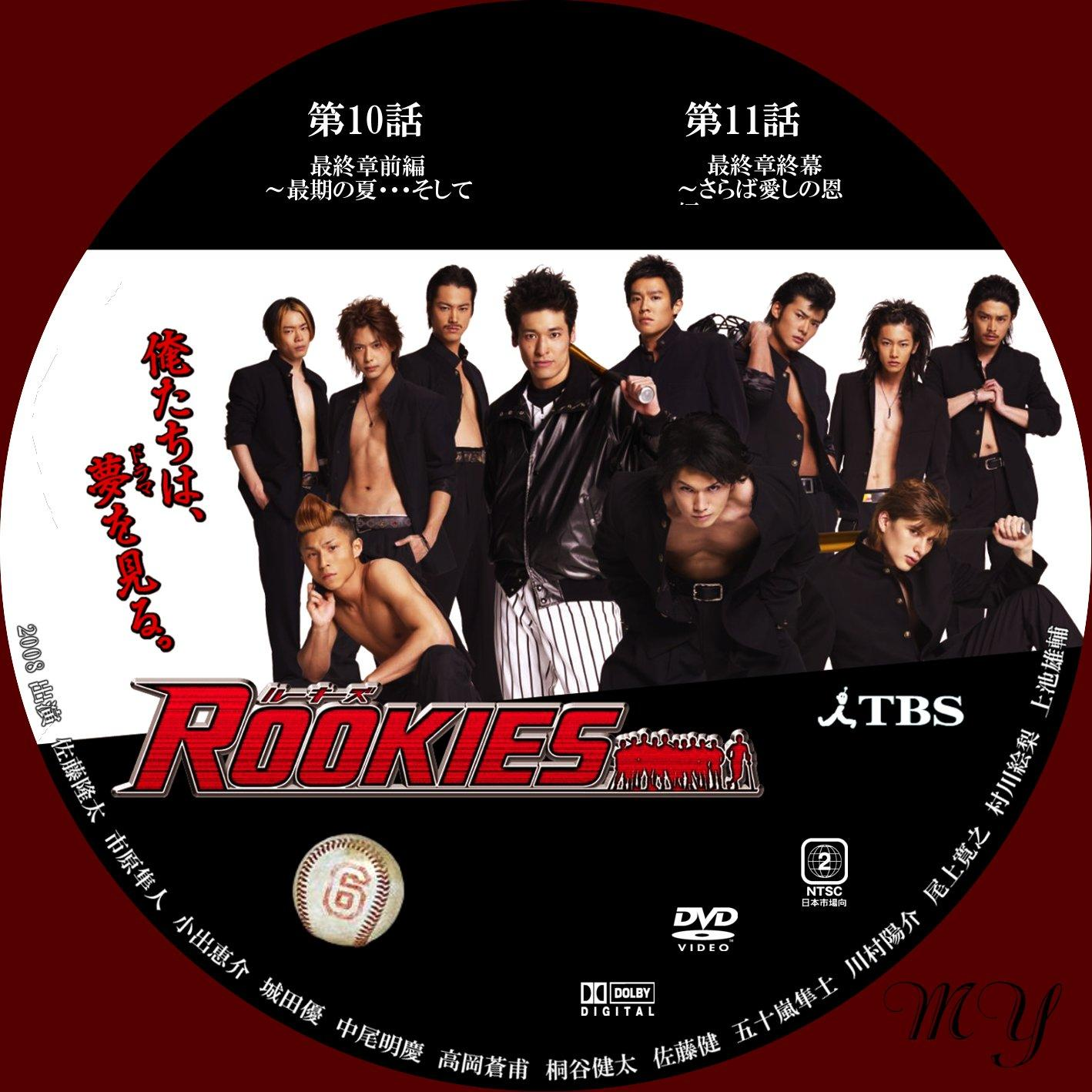ほにょほにょな一日無料DVD・BDラベル製作室 ROOKIES ルーキーズ
