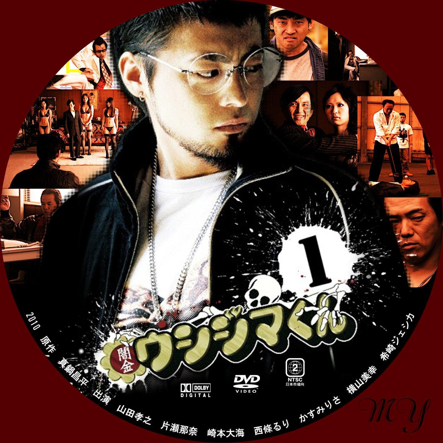闇金 ウシジマくん | MY DVD らべるこれくしょん