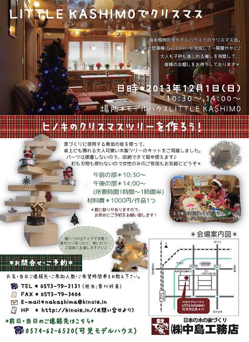 131114-LKでクリスマス