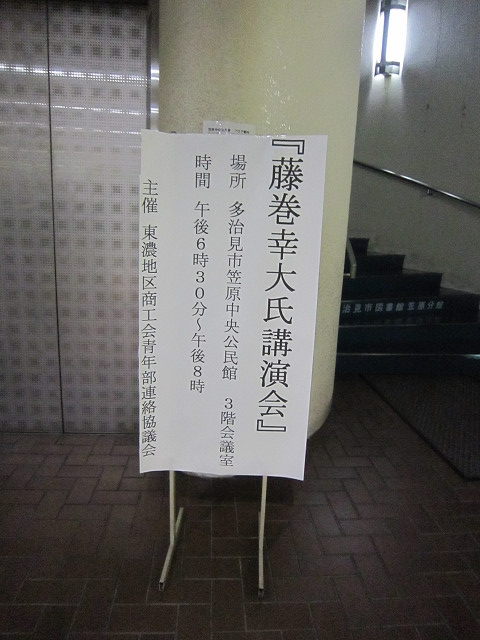 131122-藤巻幸大さん講習