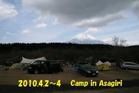 20100405azagiri.jpg