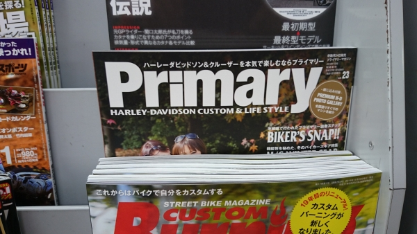 PRIMARY Vol23