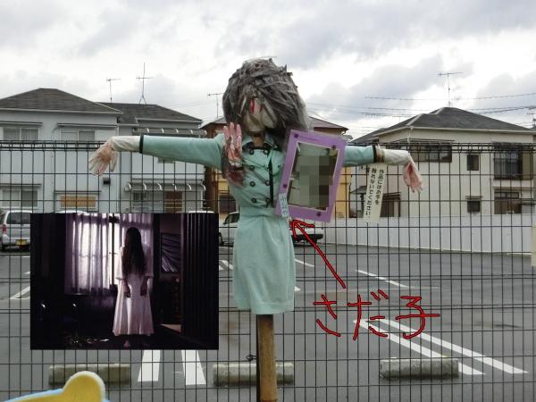 004かかし 貞子