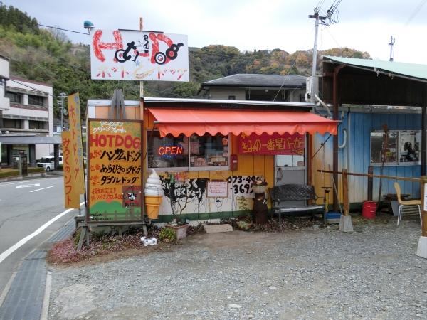 鐡子の小屋 036