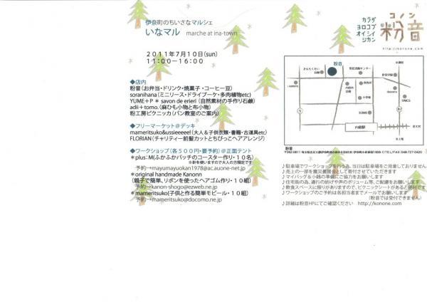 CAVPA1JT_convert_20110628163814いなまる