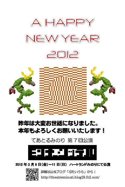 年賀状2012_mini