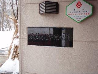 s二岐温泉ふじや