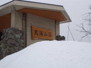 s12鳥海山荘