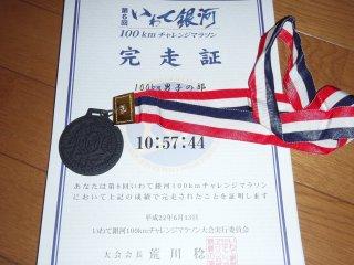 s完走証と南部鉄メダル2