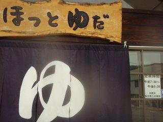 s07ほっと湯田1