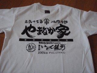 s参加賞のTシャツ2