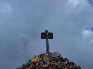 s13女峰山山頂1