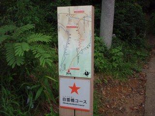 s03白雲橋コース入口