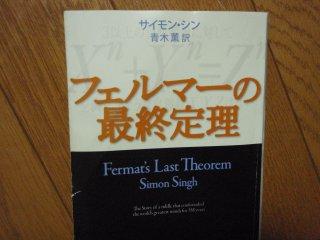 sフェルマーの最終定理2