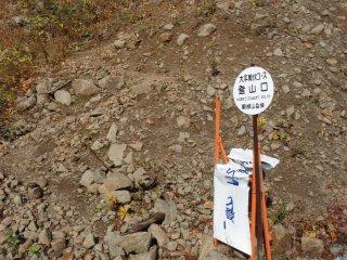 s03黒伏コース登山口
