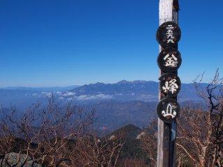 s07金峰山頂2