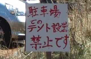 s駐車場テン泊禁止