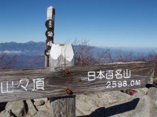 s金峰山頂5