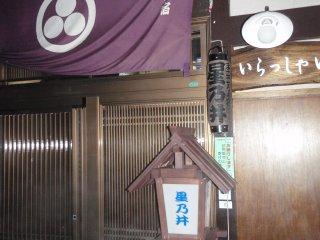 s12星乃井