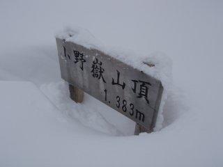 s小野岳山頂2