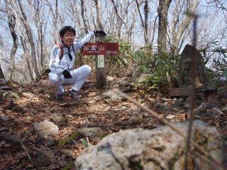 s松倉山頂