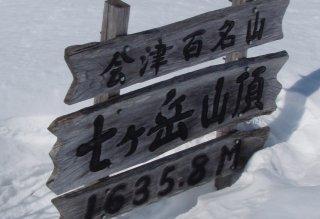 s会津百名山