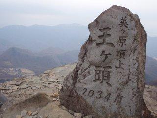 s24王ヶ頭山頂