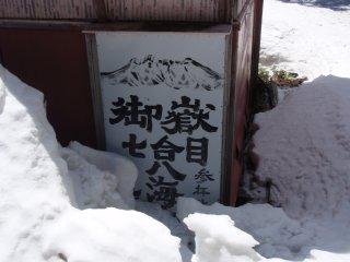 s八海山支店3