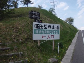 s21蓬田岳登山口
