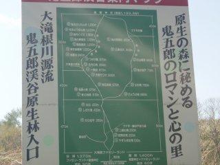 s鬼五郎渓谷